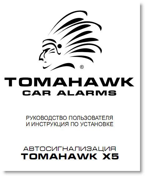 Автосигнализация tomahawk x5 руководство пользователя и.
